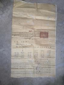 地契,一套乾隆五十六年巜南平道南书院》地契