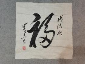 四川名家 胡老 书法 福 原稿手绘真迹