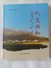 人文兴和(兴和县文史资料第八辑)