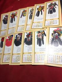 八一年日历脸谱日历卡(12张)全