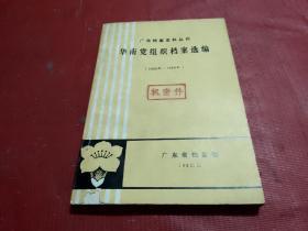 华南党组织档案选编(1945-1949年)