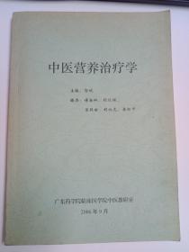 中医营养治疗学