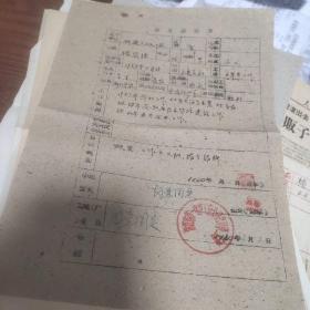 浙建三处工段职工登记表等