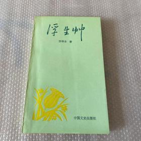 浮生草(杨格非签赠)