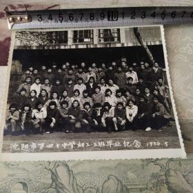 沈阳市第四十中学初三三班毕业纪念1984.5