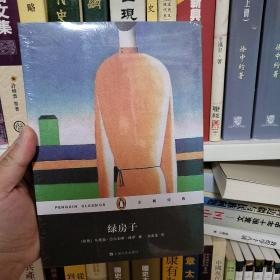 企鹅经典丛书:绿房子(平装全新塑封)
