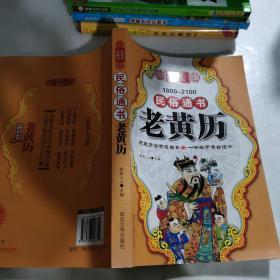 民俗通书老黄历 1800-2100