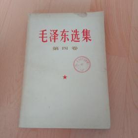毛泽东选集(第四卷)1990年版印数1.35万册 【大32开】