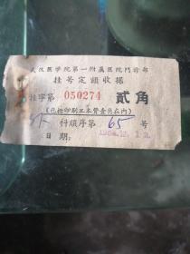 武汉医学院收据