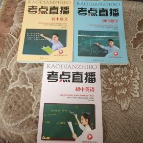 考点直播  初中语文,数学,英语