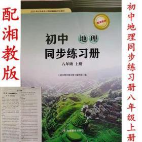 2021配湘教版初中地理同步练习册八年级上册湖南教育社八8年级地理同步配套练习册上册