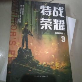 特战荣耀3