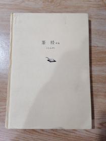 茶经译注:中国古代科技名著译注丛书