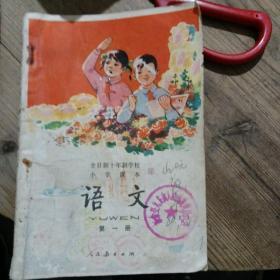全日制十年制学校小学课本(试用本)语文第一册