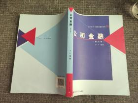 复旦博学·微观金融学系列:公司金融(第四版)【内页干净无笔记】