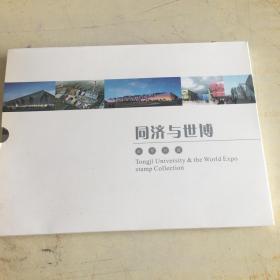 同济与世博【邮票珍藏】一套24枚(同济大学百年志庆)