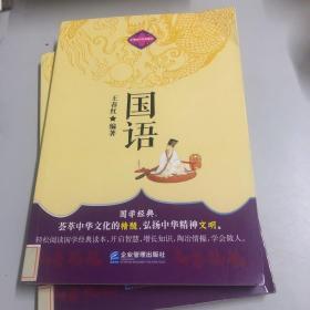 中华国学经典藏书:尚书 国语(两册合售)