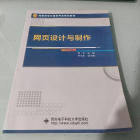 高职高专计算机专业规划教材:网页设计与制作
