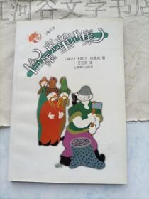 译文童书系列·儿童文学--恰佩克童话集