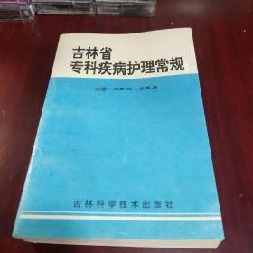 吉林省专科疫病护理常规(店铺)