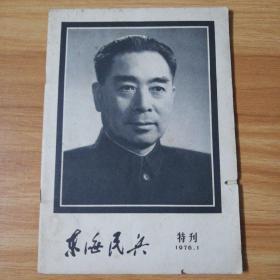 东海民兵:特刊,1976年1