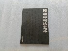 侯和平书法艺术   签赠本