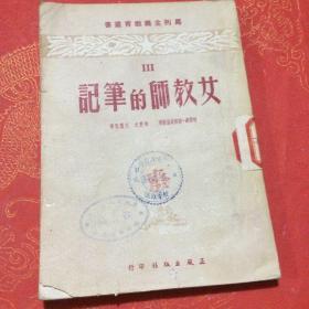 女教师的笔记(建国初期红色文献资料)