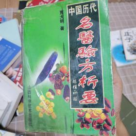 中国历代名医验方析要(一版一印)