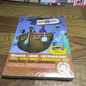 丽声冒险故事岛第6级:外研社英语分级阅读·丽声冒险故事岛(点读版)