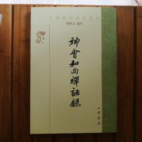神会和尚禅话录(中国佛教典籍选刊)