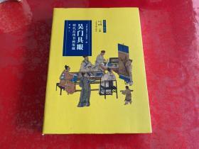 吴门具眼:明代苏州书画鉴藏(2015年1版1印)