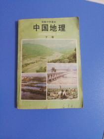 初级中学课本:中国地理(下册,1984版)