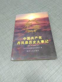 中国共产党丹凤县历史大事记1927.4~1990.12