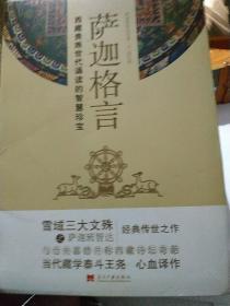 萨迦格言:西藏贵族世代诵读的智慧珍宝 【内文全新未阅】