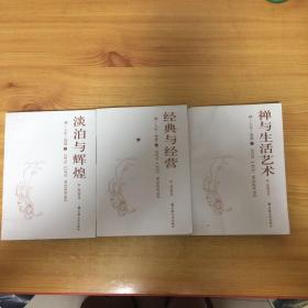 禅与生活艺术+经典与经营+淡泊与辉煌(共3本)
