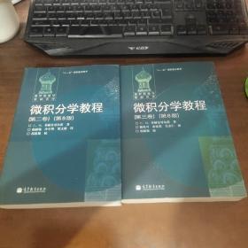 微积分学教程(第2卷):第8版+微积分学教程(第3卷 第8版)2本
