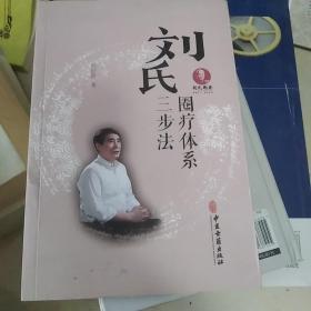 刘氏圈疗体系三步法