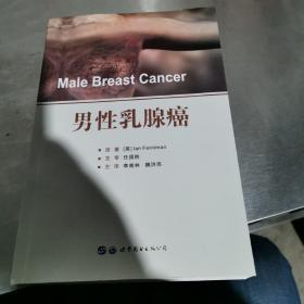 男性乳腺癌 Male Breast Cancer