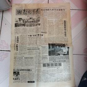 解放军报 1992年7月6日