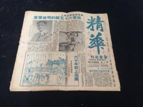 民国三十五年 三和出版社 精华图画周刊