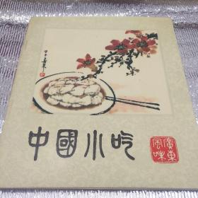 中国小吃(广东风味)出版社赠本