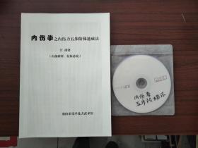 内伤拳之内伤力五步阶梯速成法(配示范VCD1张)
