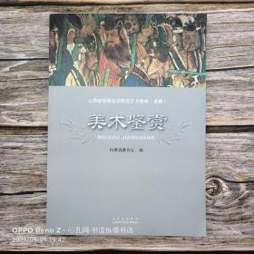 山西省普通高等院校艺术教材(试用)——美术鉴赏
