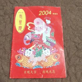 2004老黄历