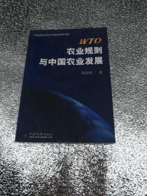 WTO农业规则与中国农业发展