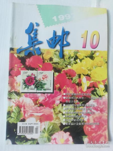 集邮杂志1997.10