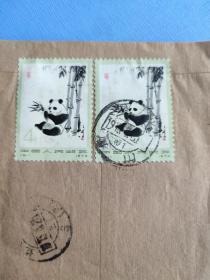 编61熊猫4分票双联实寄封