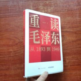 重读毛泽东,从1893到1949(作者签名)