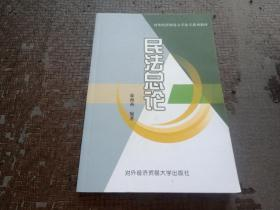 对外经济贸易大学法学系列教材:民法总论