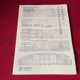 北京服装学院 双培 外培学生成长画册